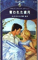 奪われた歳月 (シルエット・スペシャル・エディション (N780))