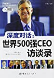 Profound Dialogue-Interviews of CEO of Fortune Global 500-Bilingual Reading (Chinese Edition)