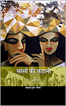 सांसों की कहानी: Story of Breath (Hindi Edition) de [Gupta, Shahnshah]