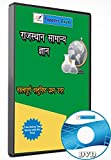 Rajasthan General Knowledge, Important Objective Question Bank with Answer (DVD)