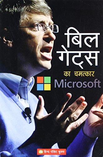 Bill Gates Ka Chamatkar: Microsoft