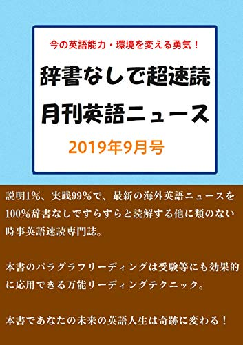 speed reading and listening for latest world news: September 2019 (Japanese Edition)
