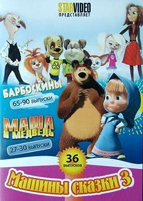 Mascha i Medved, Teil 3