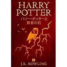 ハリー・ポッターと賢者の石: Harry Potter and the Philosopher's Stone ハリー・ポッタ (Harry Potter) (Japanese Edition)