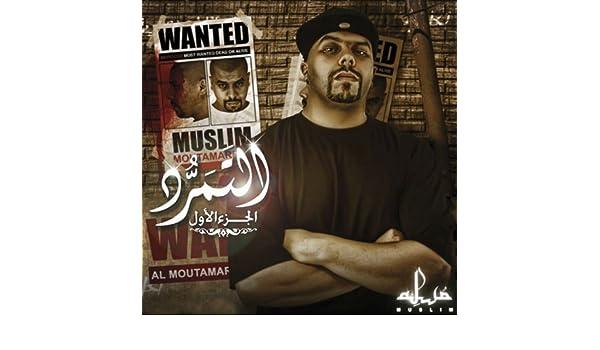 KATJIBA GRATUIT MP3 MUSIC TÉLÉCHARGER MUSLIM