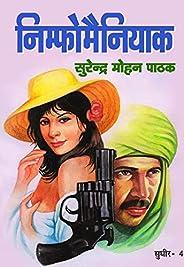 Nymphomaniac (Sudhir Kohli Book 4) (Hindi Edition)