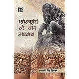 Sanskriti Ke Chaar Adhyay (Hindi)