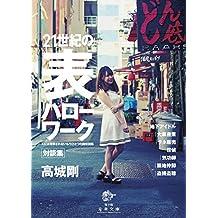 nizyuisseikinoomoteharowaaku: hitoniharikaisarenaimouhitotsunoshokugyozukan (miraibunko) (Japanese Edition)