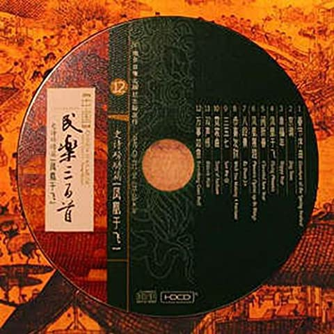 300 China Folk Songs-12 Phoenix Spreads Wings