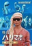 Japanese TV Series - Kaiketsu Hamario Dai 1 Bu Ma No Shiro Hen (Best Field Soritsu 10 Shunen Kinen Kikaku Dai 4 Dan Yomigaeru Hero Library Dai 9 Shu) Hd Remaster DVD Box (2DVDs) [Japan DVD] BFTD-107