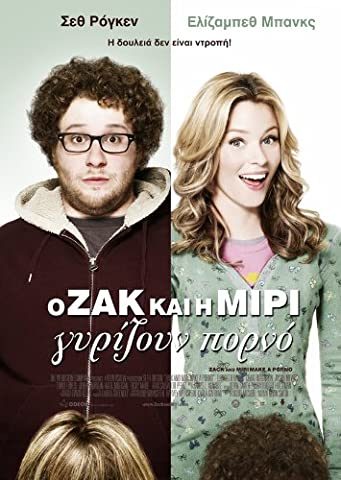 Zack and Miri Make A Porno Affiche du film Poster Movie Zack et Miri font un Porno (11 x 17 In - 28cm x 44cm) Greek Style B