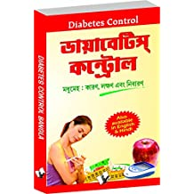 Diabetes Control: How To Keep Diabetes Within Managing Limits