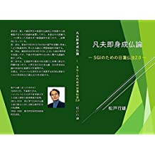 The Instant Enlightenment of Ordinary People (Japanese Edition)