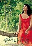 """Il mulino a vento Poster film coreani Palm Grove """", 69 x 102 cm"""