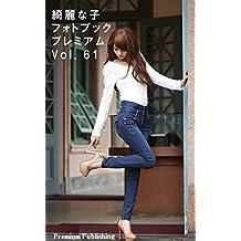 Beautiful girl photo book Premium Volume sixty one (Japanese Edition)