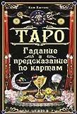 Taro. Gadanie i predskazanie po kartam