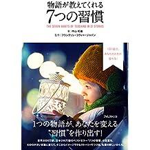 物語が教えてくれる 7つの習慣 (Japanese Edition)