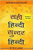 Sahi Hindi Sunder Hindi