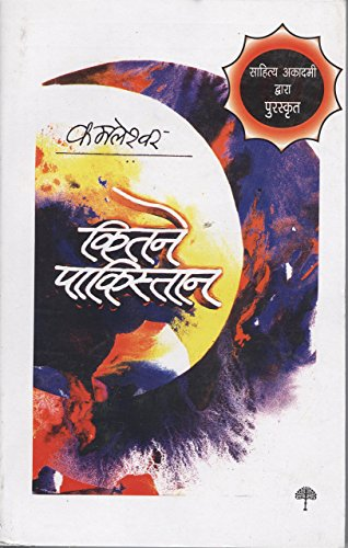 Epub download maila anchal in