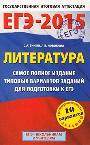 ege-2015-literatura-11-klass-samoe-polnoe-izdanie-tipovykh-variantov-zadanii-in-russian