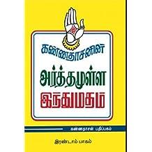 Kannadhasanin Arthamulla Indhu Madham - 2 (Tamil Edition)