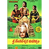 Sri Venkateshwara Mahatyam Telugu Devotional Movie DVD 9 with Dolby Digital 5.1 Supporting Sound
