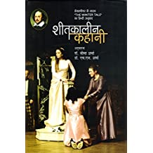 Amazon ml sharma books sheetkalin kahaniyan hindi of the winter tale fandeluxe Images