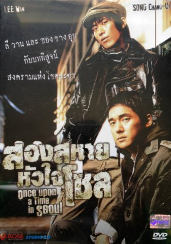 Once Upon A Time in Seoul / Boys Don't Cry (Region 3 DVD, Good English Subtitle Thai Version)