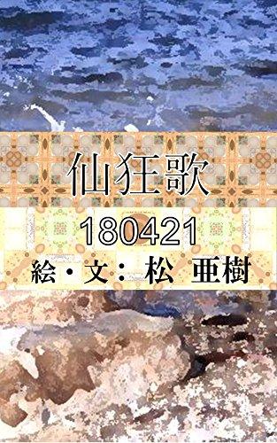 Senkyouka-180421 (Japanese Edition)