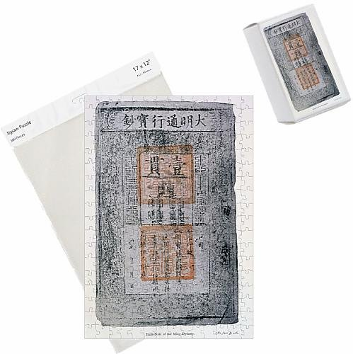 photo-jigsaw-puzzle-of-kublai-khan-1214-94-emperor-of-china-bank-note-from-the-khan-s-first