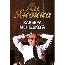 Карьера менеджера (Управление. Бизнес. Финансы) (Russian Edition)