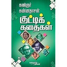 Kannadhasanin Kutti Kadhaigal (Tamil Edition)