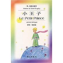 Le Petit Prince : Edition bilingue français-chinois