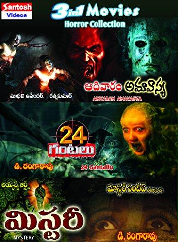 Adivaram Amavasya - 24 Gantallu - Mistery