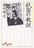 Gion no kyōkun : noboru hito noborikirazuni owaru hito.