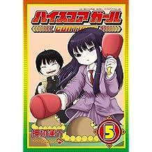 Hi Score Girl 5 (English Edition)