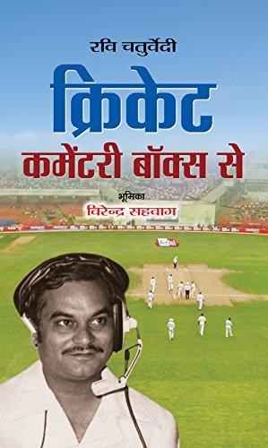 Cricket Commentary Box Se