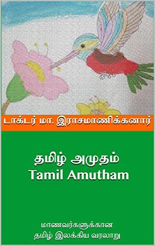 தமிழ் அமுதம் Tamil Amutham: மாணவர்களுக்கான தமிழ் இலக்கிய வரலாறு (Student Book 1) (Tamil Edition) por டாக்டர் மா. இராசமாணிக்கனார்