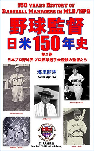 150 Years History of Basball Managers in MLB and NPB volume8: Baseball Managers that inexperienced Professional Baseball Players in MLB and NPB (Baseball Civilization Library) (Japanese Edition)