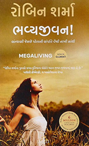 Megaliving: 30 Days to a Perfect Life (Paperback, Gujarati) Megaliving: 30 Days to a Perfect Life - Robin Sharma