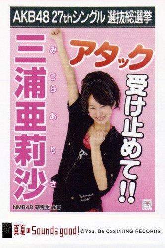?SUENA BIEN! TABLERO DE TEATRO DE LA AKB48 ELECCIONES OFICIALES FOTOGRAF?A 27O VIDA DE SOLTERO DE SELECCI?N PLENO VERANO MIURA SUB LISA (JAP?N IMPORTACI?N)