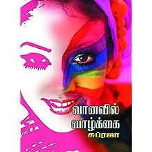 வாழ்க்கை  ஒரு வானவில் vazhakai oru vanavil (1) (Tamil Edition)