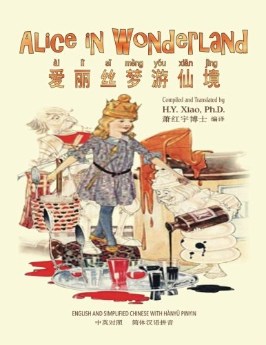 Alice in Wonderland (Simplified Chinese): 05 Hanyu Pinyin Paperback B&W: Volume 1 (Juvenile Picture Books)