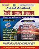 Railway Samanya Adhayan 1260 Sets (2018-2019) Session