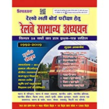 Railway Samanya Adhayan 1260 Sets (2018-2019) Session