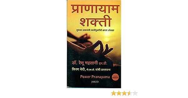 Power Pranayama (Marathi) (Marathi Edition)