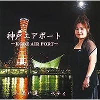 Kobe Air Port