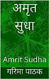 अमृत सुधा: Amrit Sudha (Hindi Edition)