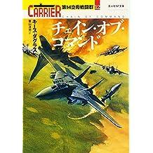 チェイン・オブ・コマンド―第14空母戦闘群〈12〉 (光人社NF文庫)