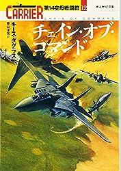 チェイン・オブ・コマンド_第14空母戦闘群〈12〉 (光人社NF文庫)